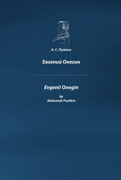 Обложка «Evgenii Onegin / Евгений Онегин»