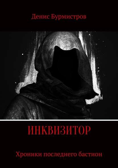 Обложка «Инквизитор. Хроники последнего бастиона»