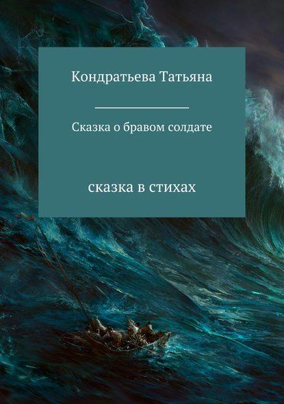 Обложка «Сказка о бравом солдате»