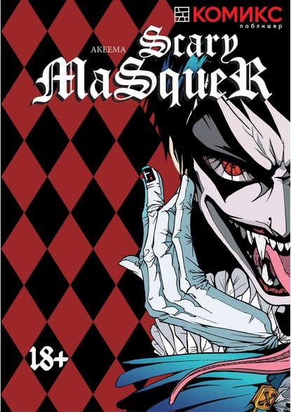 Обложка «Scary Masquer / Страшная маска»