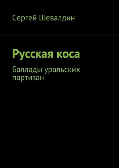 Обложка «Русская коса. Баллады уральских партизан»