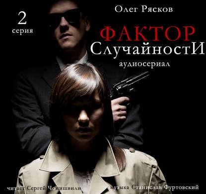 Обложка «Фактор случайности. 2 серия»