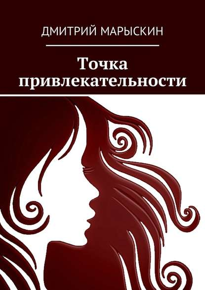 Обложка «Точка привлекательности»