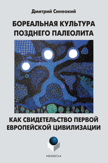 Обложка «Бореальная культура позднего палеолита как свидетельство первой европейской цивилизации»