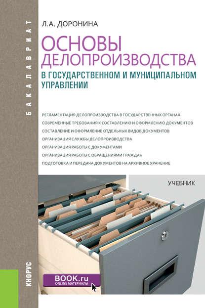 Обложка «Основы делопроизводства в государственном и муниципальном управлении»