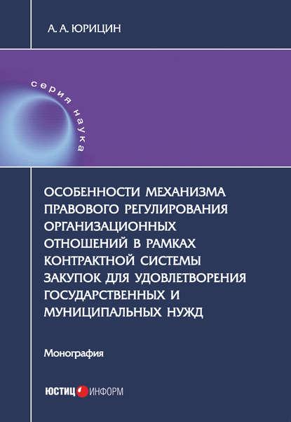 Обложка «Особенности механизма правового регулирования организационных отношений в рамках контрактной системы закупок для удовлетворения государственных и муниципальных нужд»