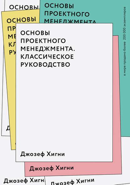Обложка «Основы проектного менеджмента. Классическое руководство»