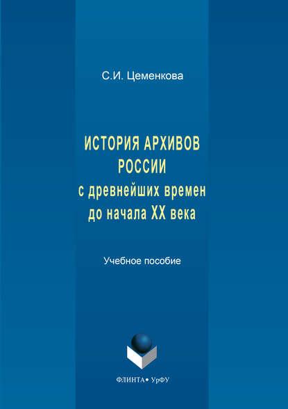 Обложка «История архивов России с древнейших времен до начала XX века»