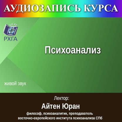Обложка «Цикл лекций «Психоанализ»»