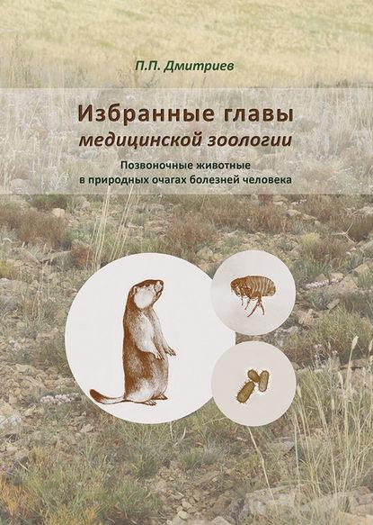 Обложка «Избранные главы медицинской зоологии. Позвоночные животные в природных очагах болезней человека»