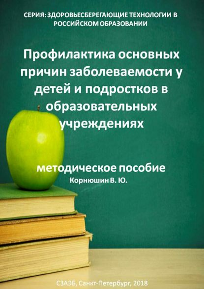 Обложка «Профилактика основных причин заболеваемости у детей и подростков в образовательных учреждениях»