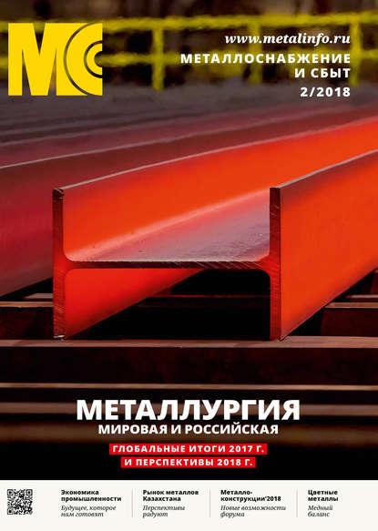 Обложка «Металлоснабжение и сбыт №02/2018»