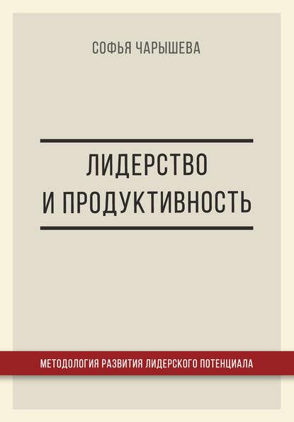 Обложка «Лидерство и продуктивность: методология развития лидерского потенциала»
