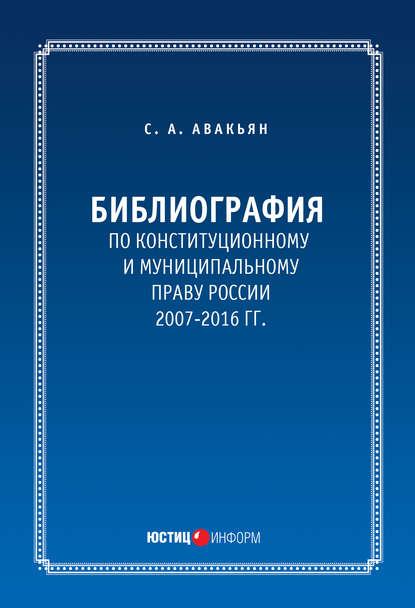 Обложка «Библиография по конституционному и муниципальному праву России (2007 – 2016)»