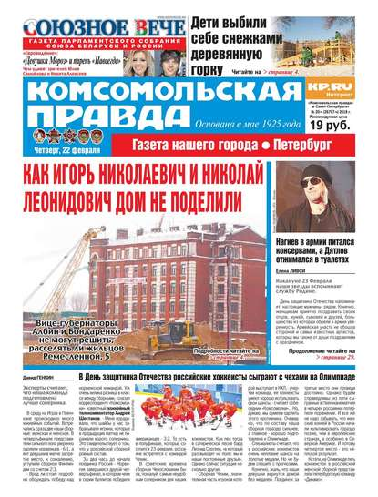 Обложка «Комсомольская Правда. Санкт-Петербург 20ч-2018»