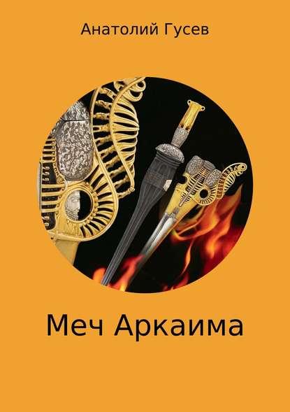 Обложка «Меч Аркаима»