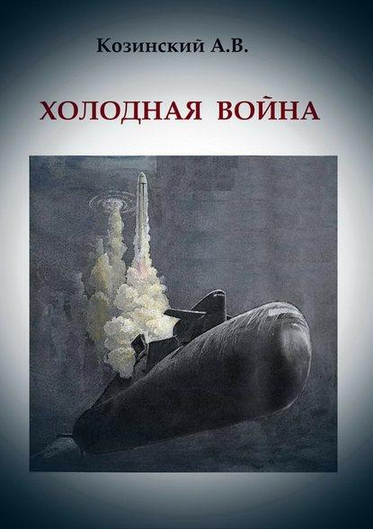 Обложка «Холодная война»