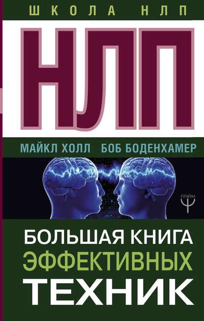 Обложка «НЛП. Большая книга эффективных техник»