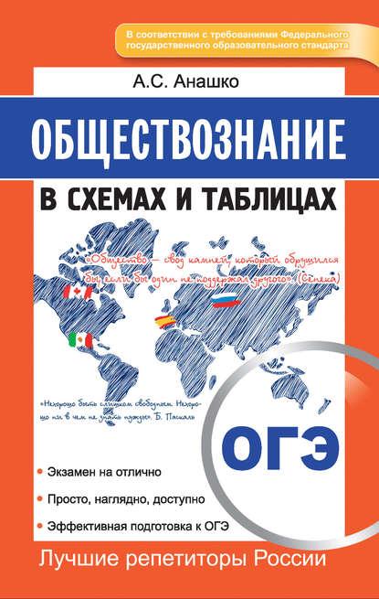 Обложка «ОГЭ. Обществознание в схемах и таблицах»