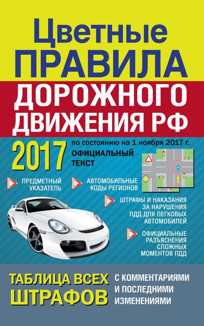 Обложка «Цветные Правила дорожного движения РФ 2017»