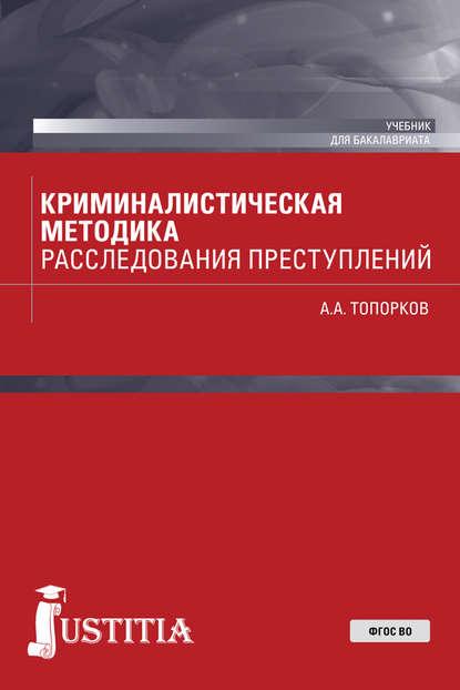 Обложка «Криминалистическая методика расследования преступлений»