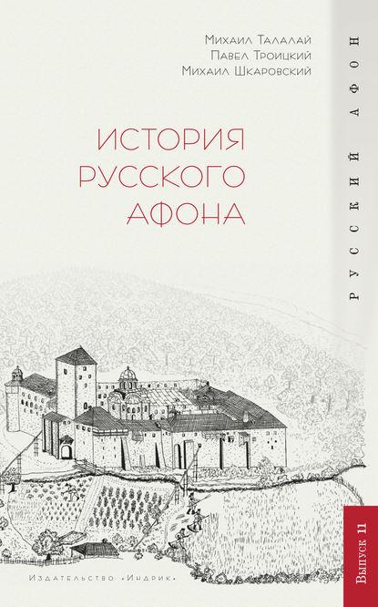 Обложка «История Русского Афона»