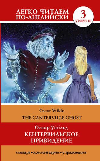 Оскар уайльд «кентервильское привидение» — отзыв knigovichka.