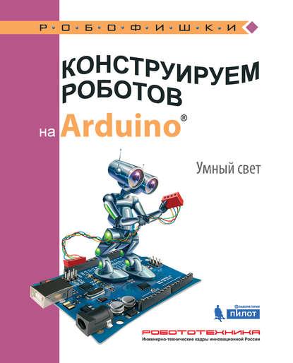 Обложка «Конструируем роботов на Arduino. Умный свет»