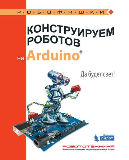 Обложка «Конструируем роботов на Arduino. Да будет свет!»