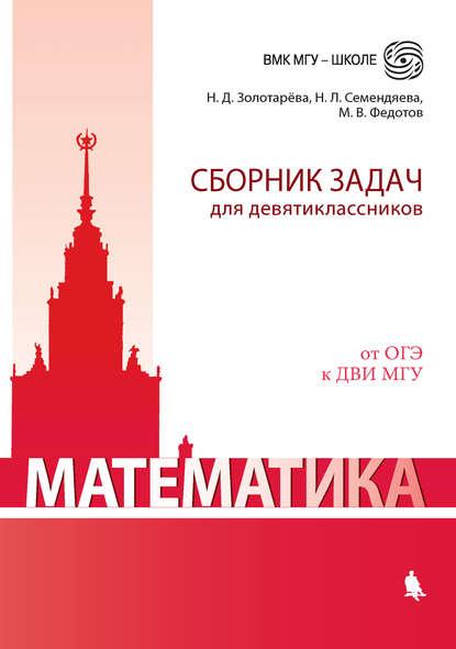 Обложка «Математика. Сборник задач для девятиклассников»