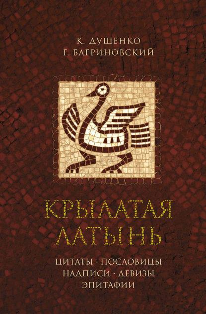 Обложка «Крылатая латынь. Цитаты. Пословицы. Надписи. Девизы. Эпитафии»