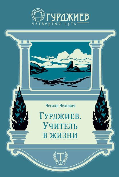 Обложка «Гурджиев. Учитель в жизни»