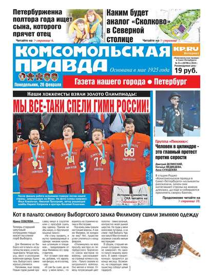 Обложка «Комсомольская Правда. Санкт-Петербург 21п-2018»