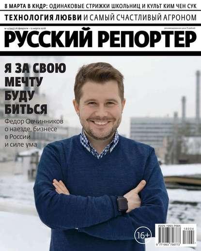 Обложка «Русский Репортер 04-2018»