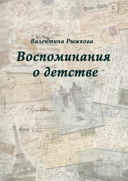 Обложка «Воспоминания о детстве»
