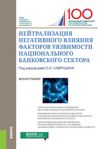 Обложка «Нейтрализация негативного влияния факторов уязвимости национального банковского сектора»