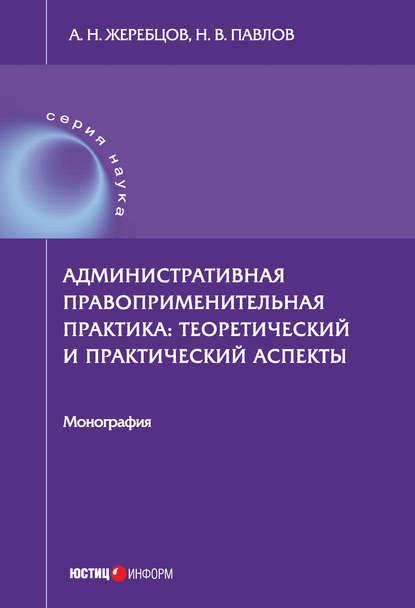 Обложка «Административная правоприменительная практика. Теоретический и практический аспекты»