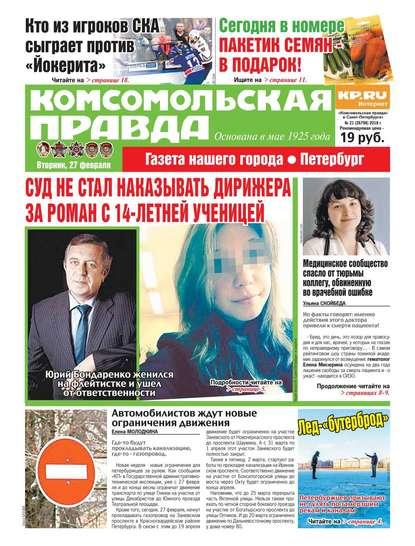 Обложка «Комсомольская Правда. Санкт-Петербург 21-2018»