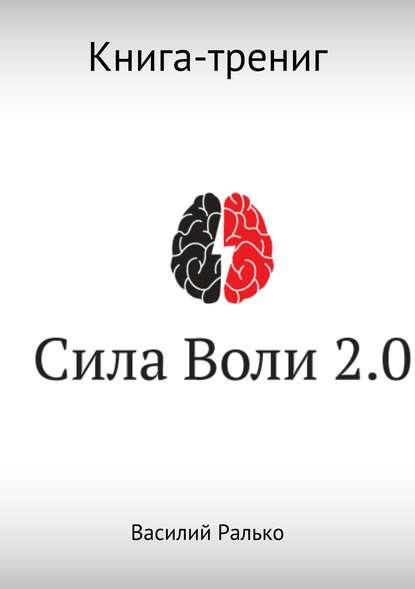 Обложка «Сила воли 2.0»