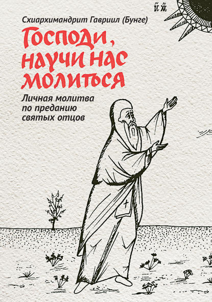 Обложка «Господи, научи нас молиться. Личная молитва по преданию святых отцов»