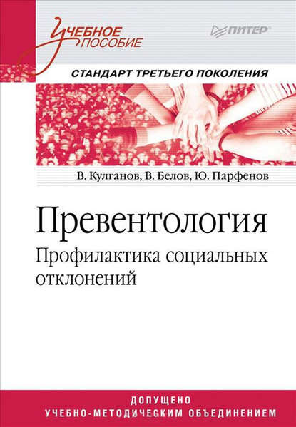 Обложка «Превентология. Профилактика социальных отклонений»