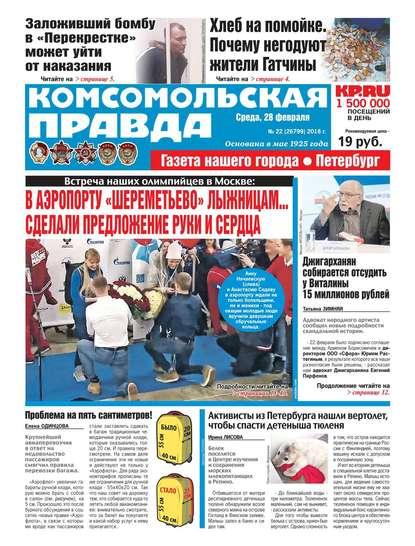 Обложка «Комсомольская Правда. Санкт-Петербург 22-2018»