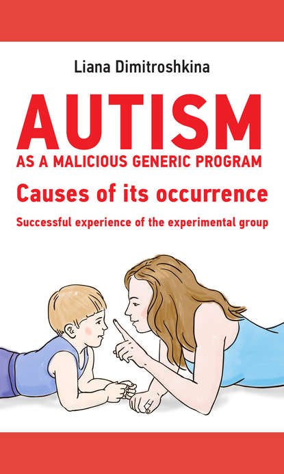 Обложка «Autism as a malicious generic program. Causes of its occurrence. Successful experience of the experimental group»