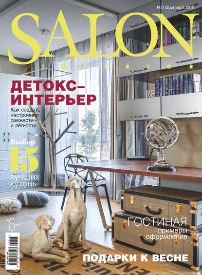 Обложка «SALON-interior №03/2018»