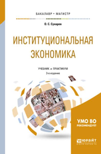 Обложка «Институциональная экономика 3-е изд., испр. и доп. Учебник и практикум для бакалавриата и магистратуры»
