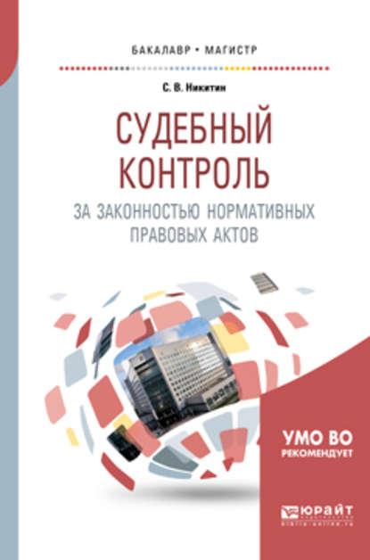 Обложка «Судебный контроль за законностью нормативных правовых актов. Учебное пособие для бакалавриата и магистратуры»