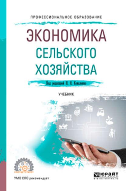Обложка «Экономика сельского хозяйства. Учебник для СПО»