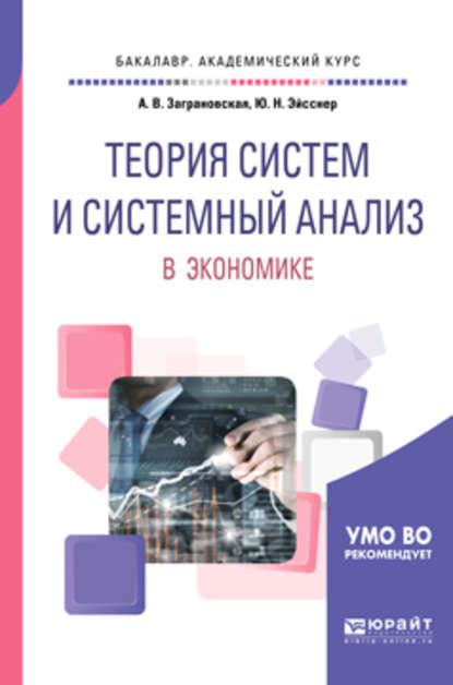 Обложка «Теория систем и системный анализ в экономике. Учебное пособие для академического бакалавриата»
