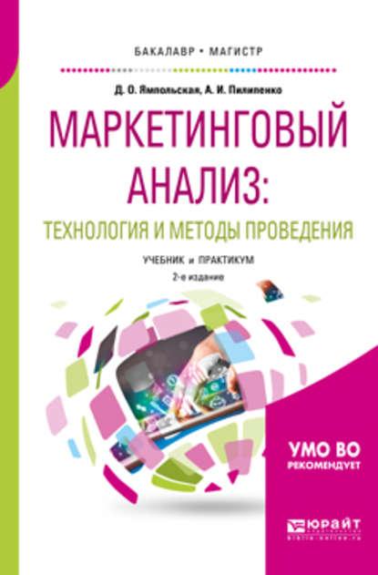 Обложка «Маркетинговый анализ: технология и методы проведения 2-е изд., пер. и доп. Учебник и практикум для бакалавриата и магистратуры»