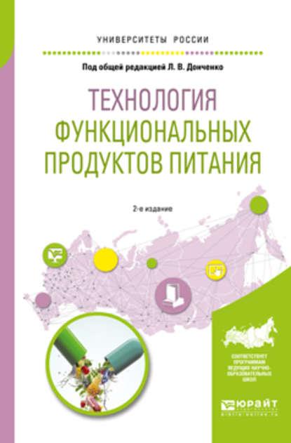 Обложка «Технология функциональных продуктов питания 2-е изд., испр. и доп. Учебное пособие для вузов»
